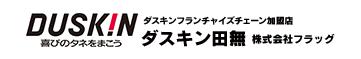 ダスキン田無