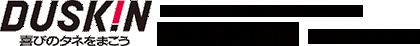 ダスキン田無は東京都東久留米市を中心に東京、埼玉のお客様にダスキン商品をレンタル、販売しております。