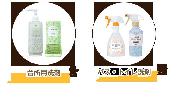 台所用洗剤 バス・トイレ洗剤