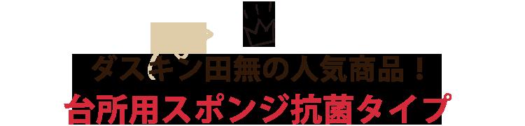 ダスキン田無の人気商品!台所用スポンジ抗菌タイプ